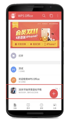 WPS Android 信息流单图