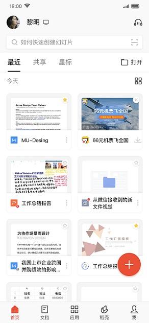 WPS iOS 首页缩略图
