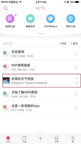 WPS iOS 信息流单图卡